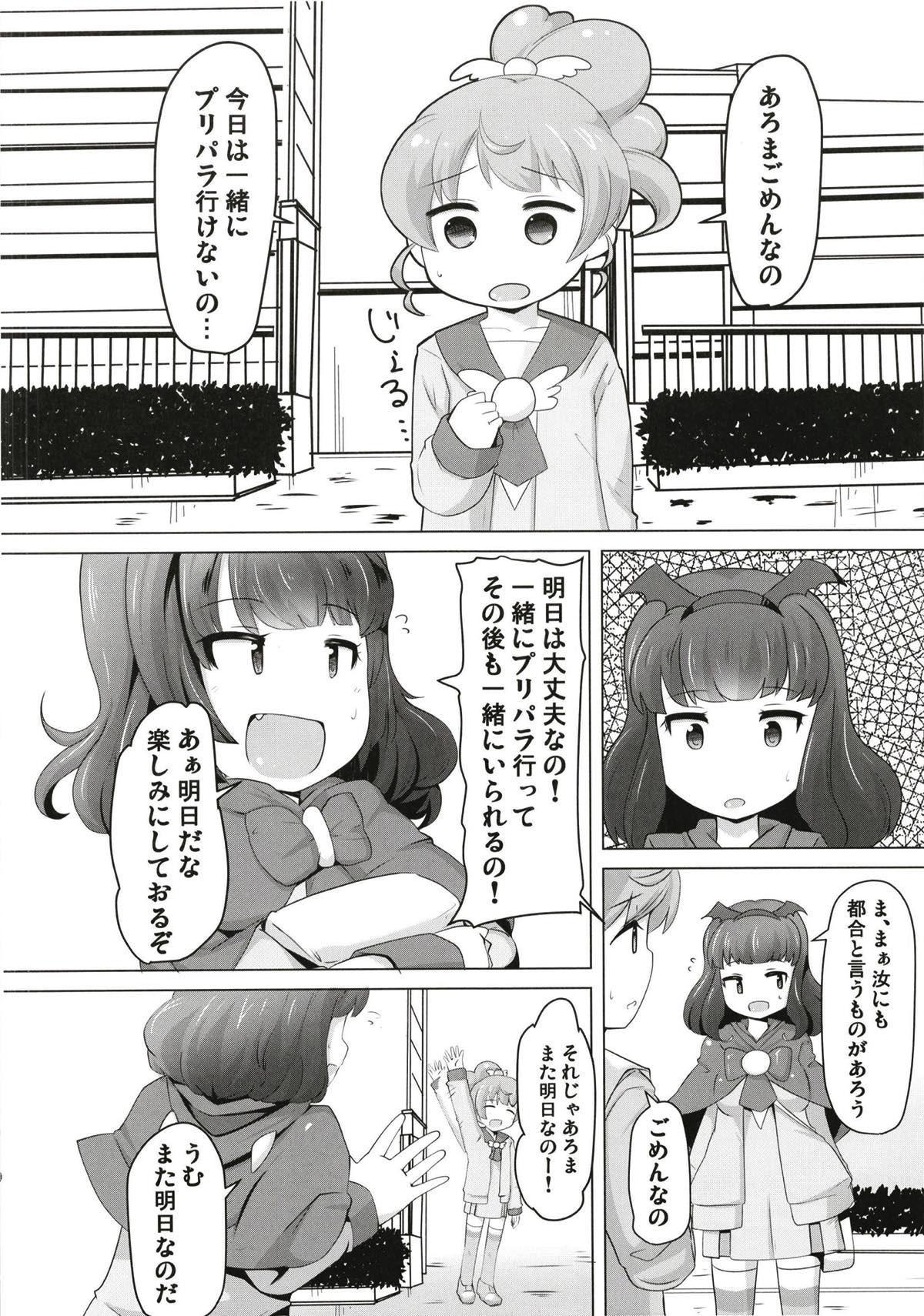 Aroma-chan ni Hidoi Koto Shinaide... 4