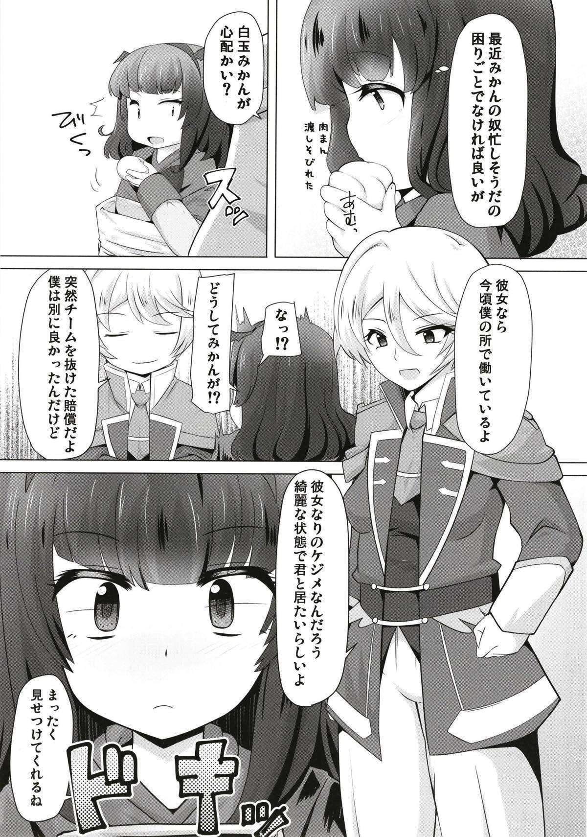 Aroma-chan ni Hidoi Koto Shinaide... 5