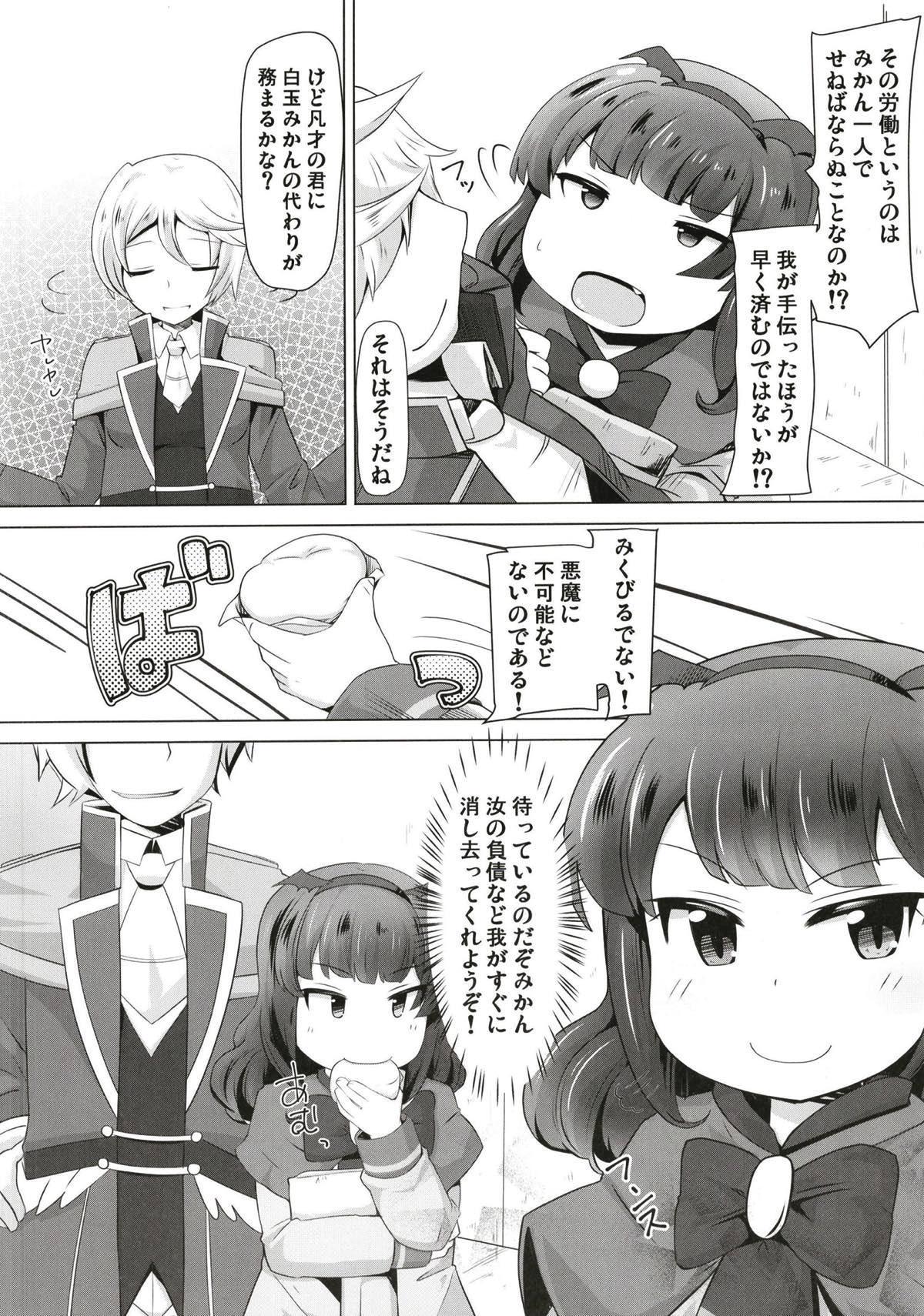 Aroma-chan ni Hidoi Koto Shinaide... 6