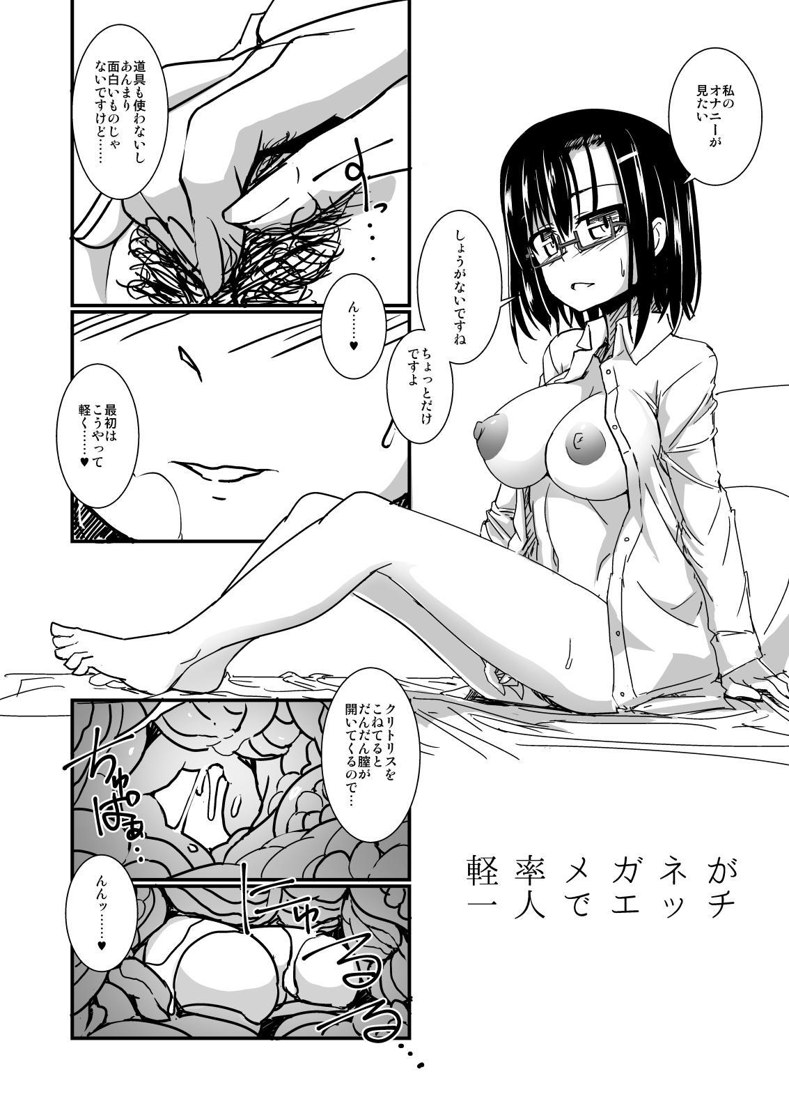 Keisotsu Megane to Date de Ecchi 17