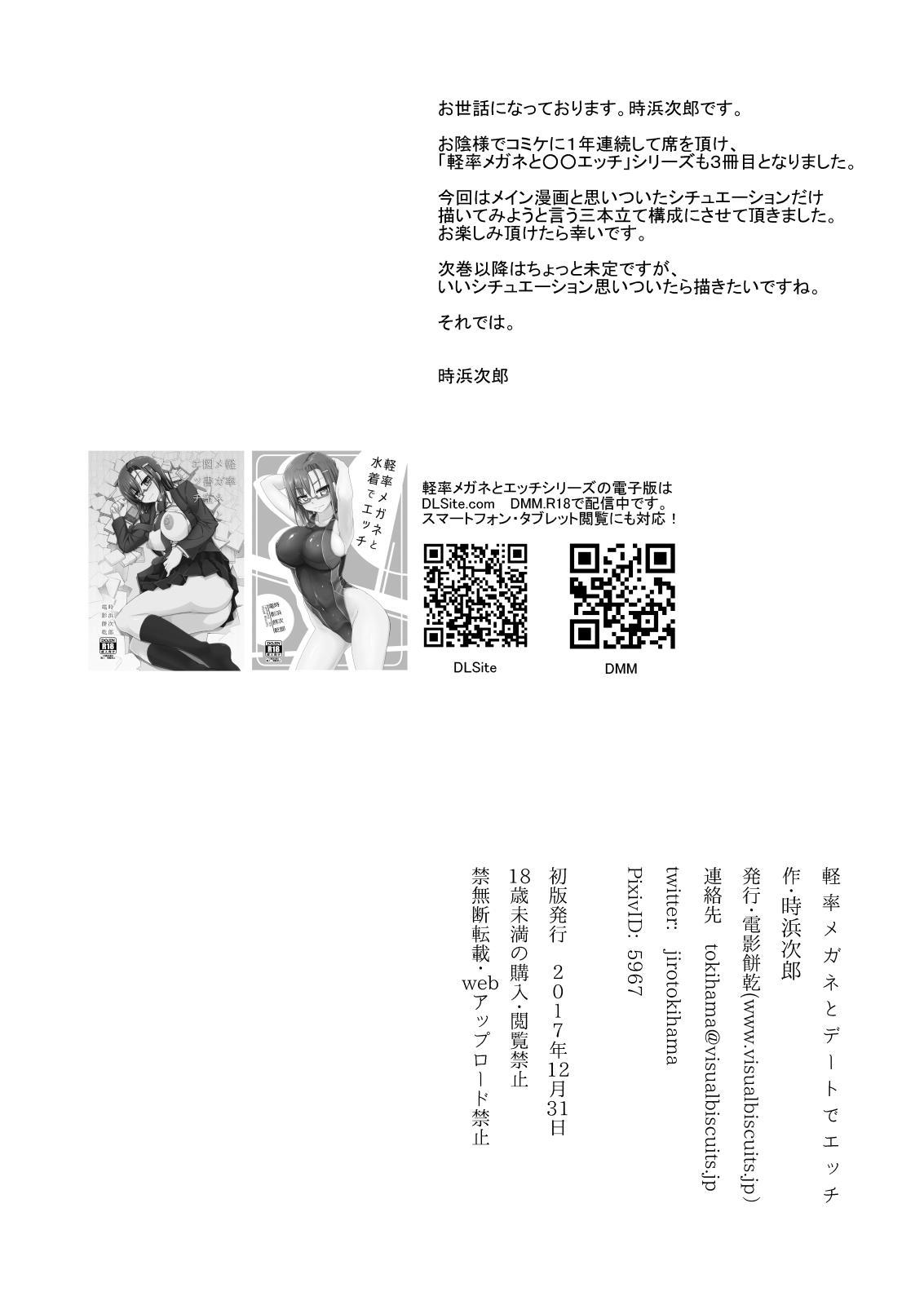 Keisotsu Megane to Date de Ecchi 23