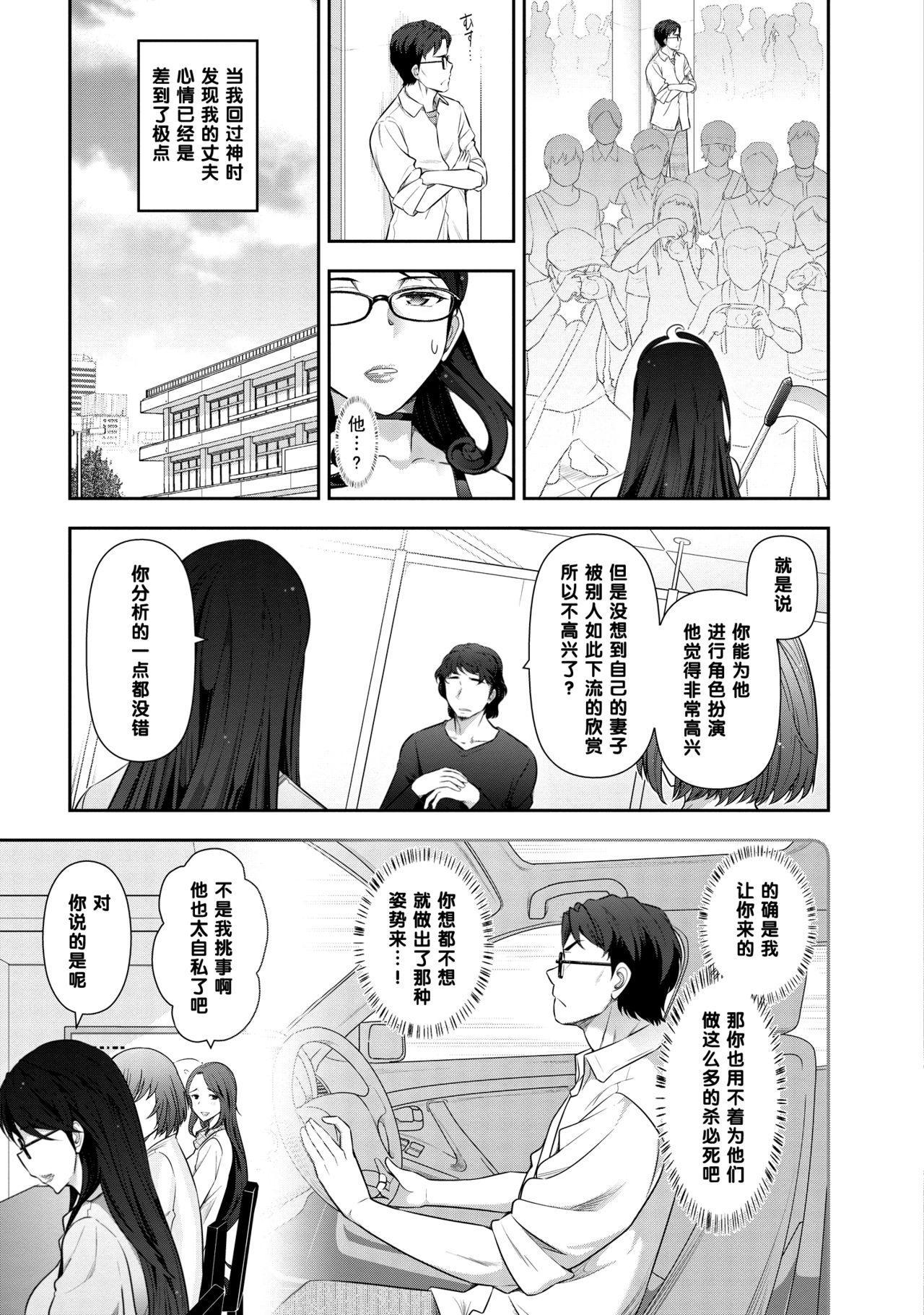 布川楓さん(30歳)の場合①(Chinese) 12
