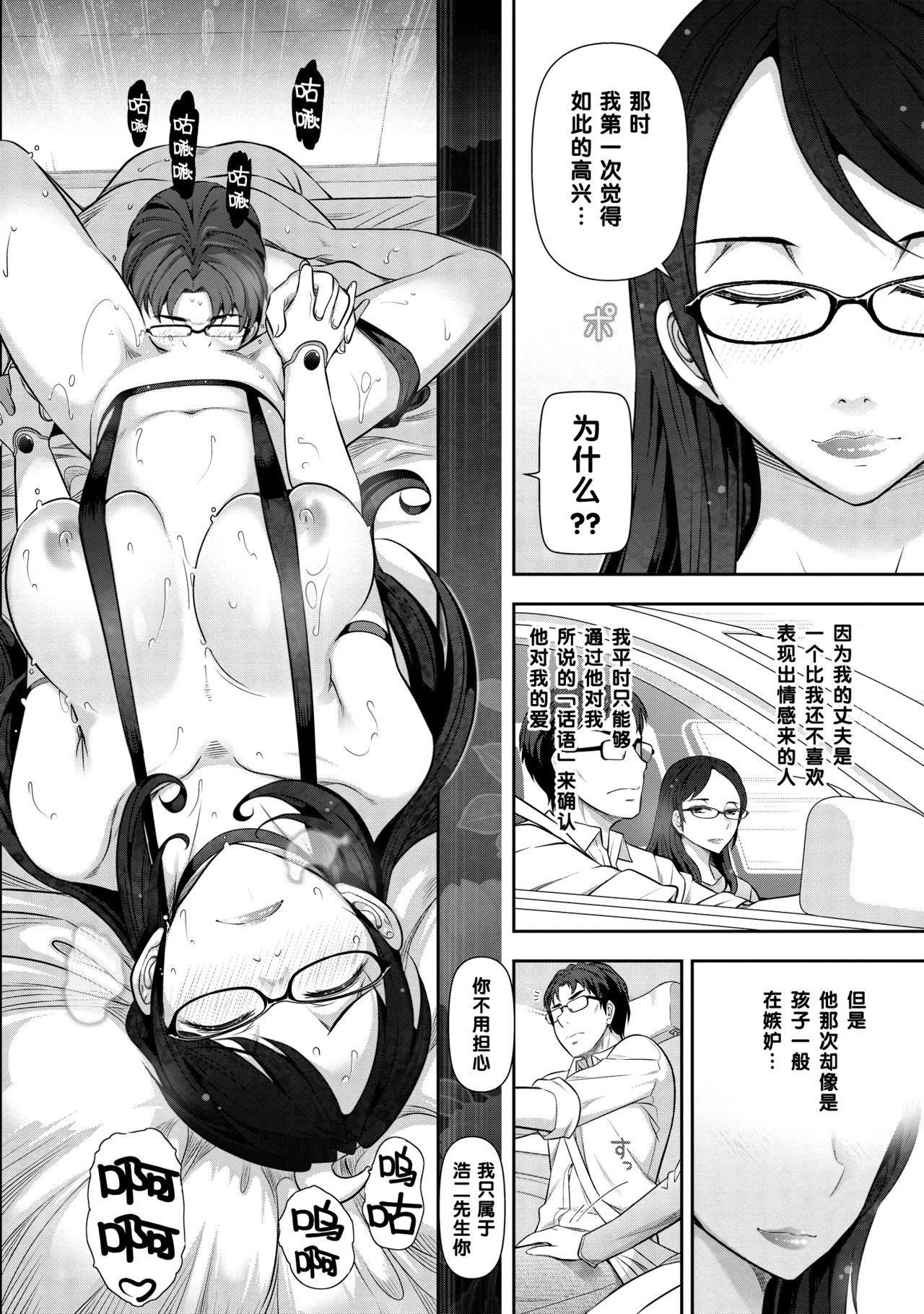 布川楓さん(30歳)の場合①(Chinese) 13