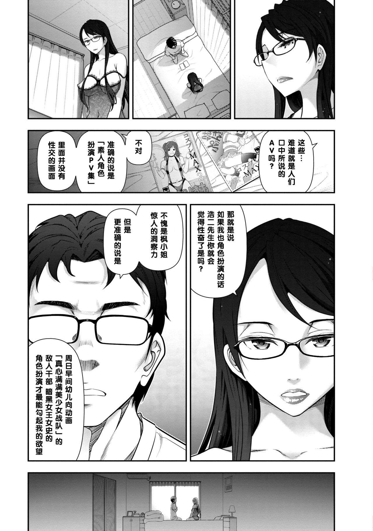 布川楓さん(30歳)の場合①(Chinese) 4