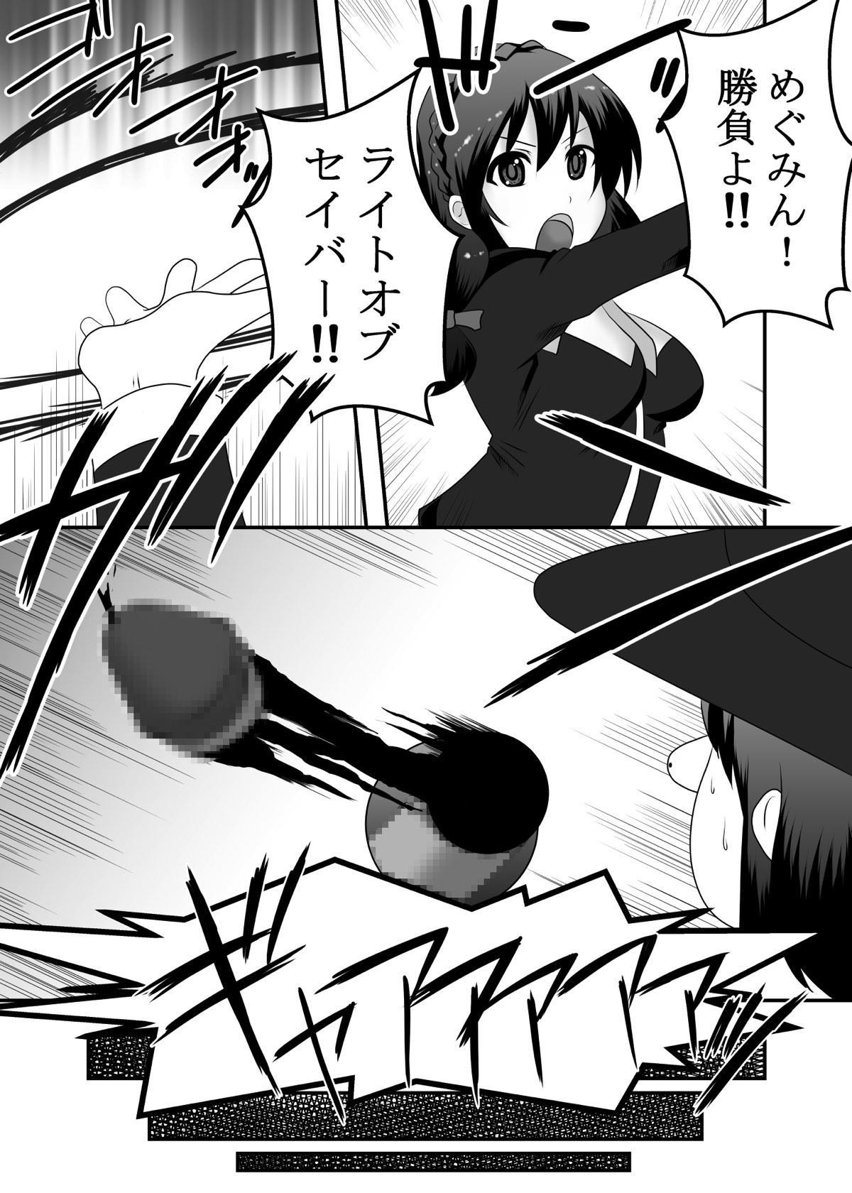 Kono Subarashii Kouin ni Shasei o! 14