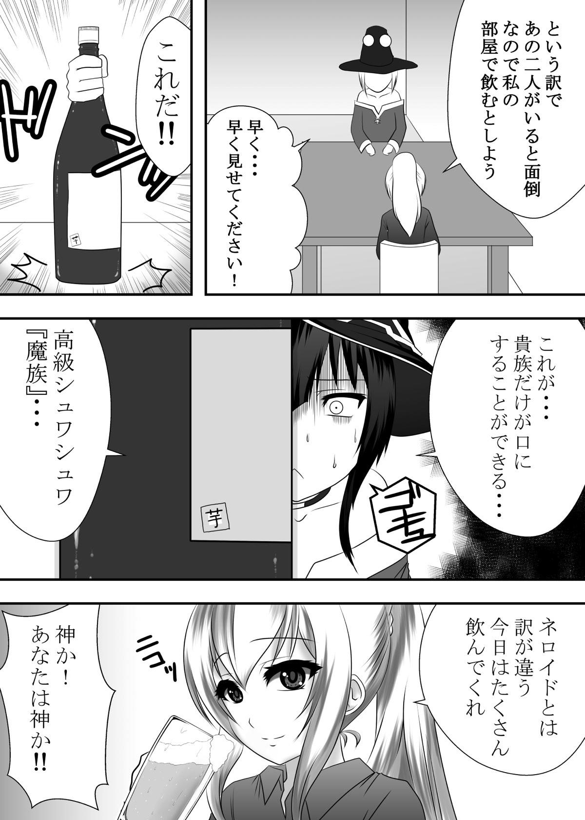 Kono Subarashii Kouin ni Shasei o! 2