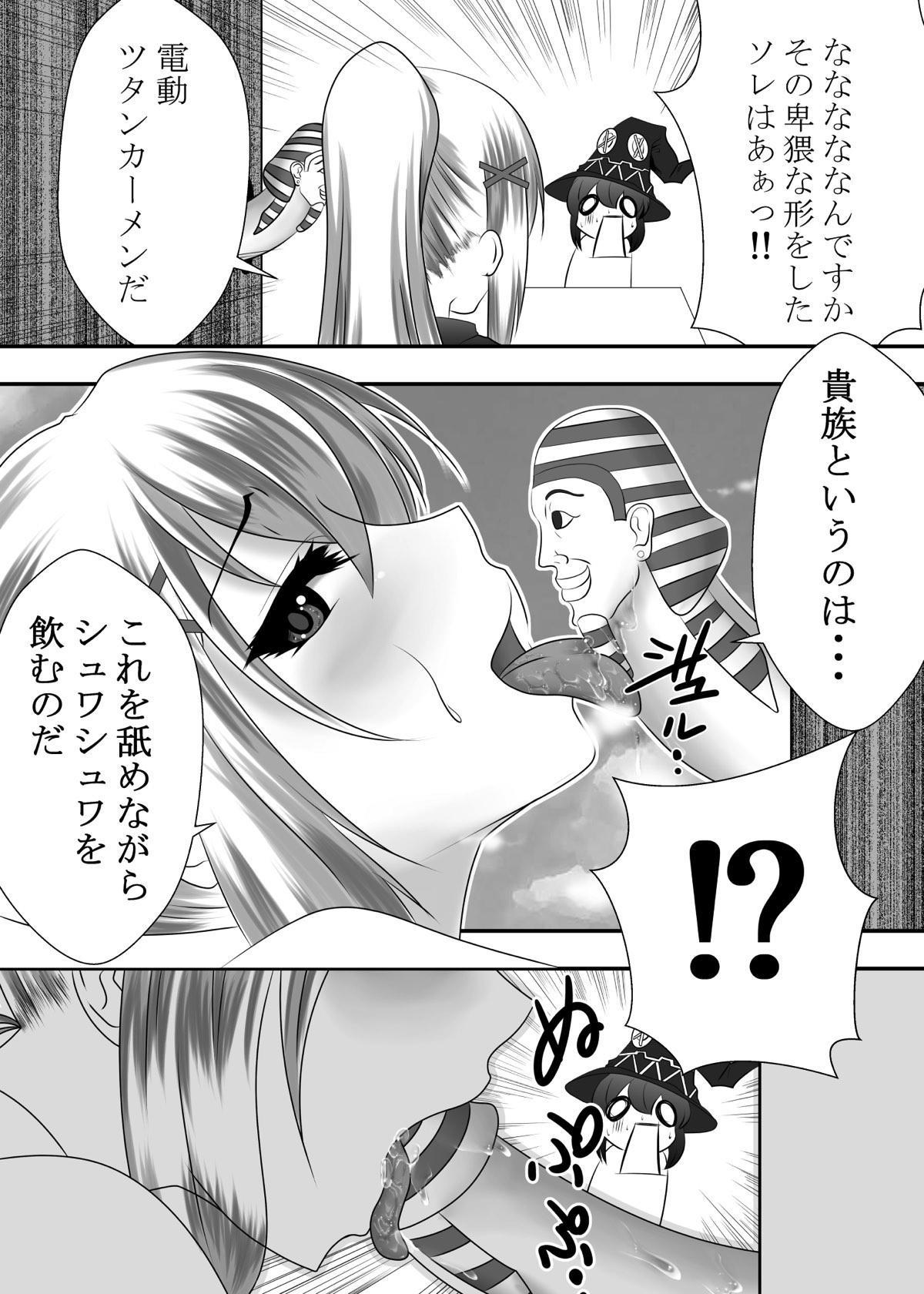 Kono Subarashii Kouin ni Shasei o! 4