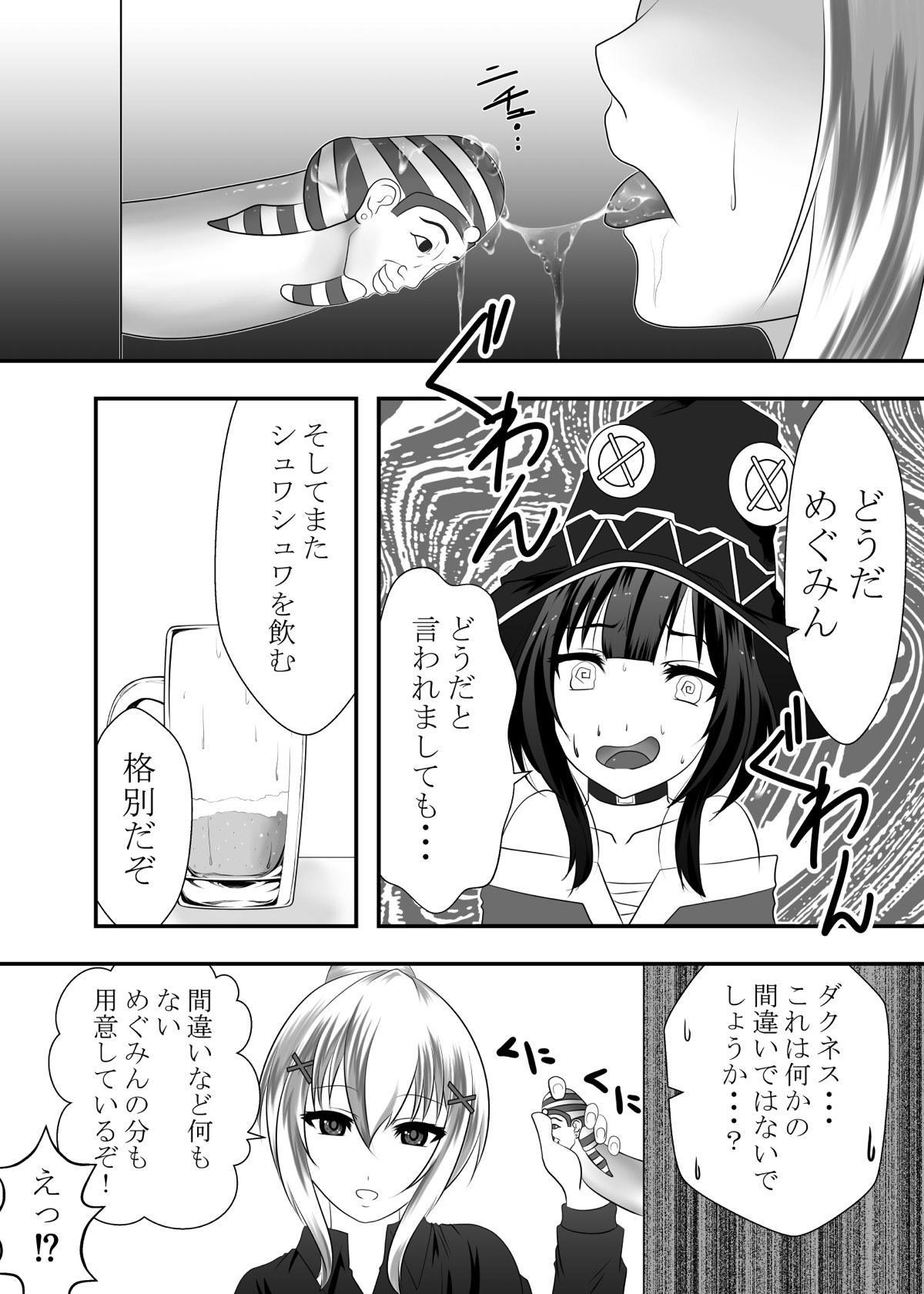 Kono Subarashii Kouin ni Shasei o! 7