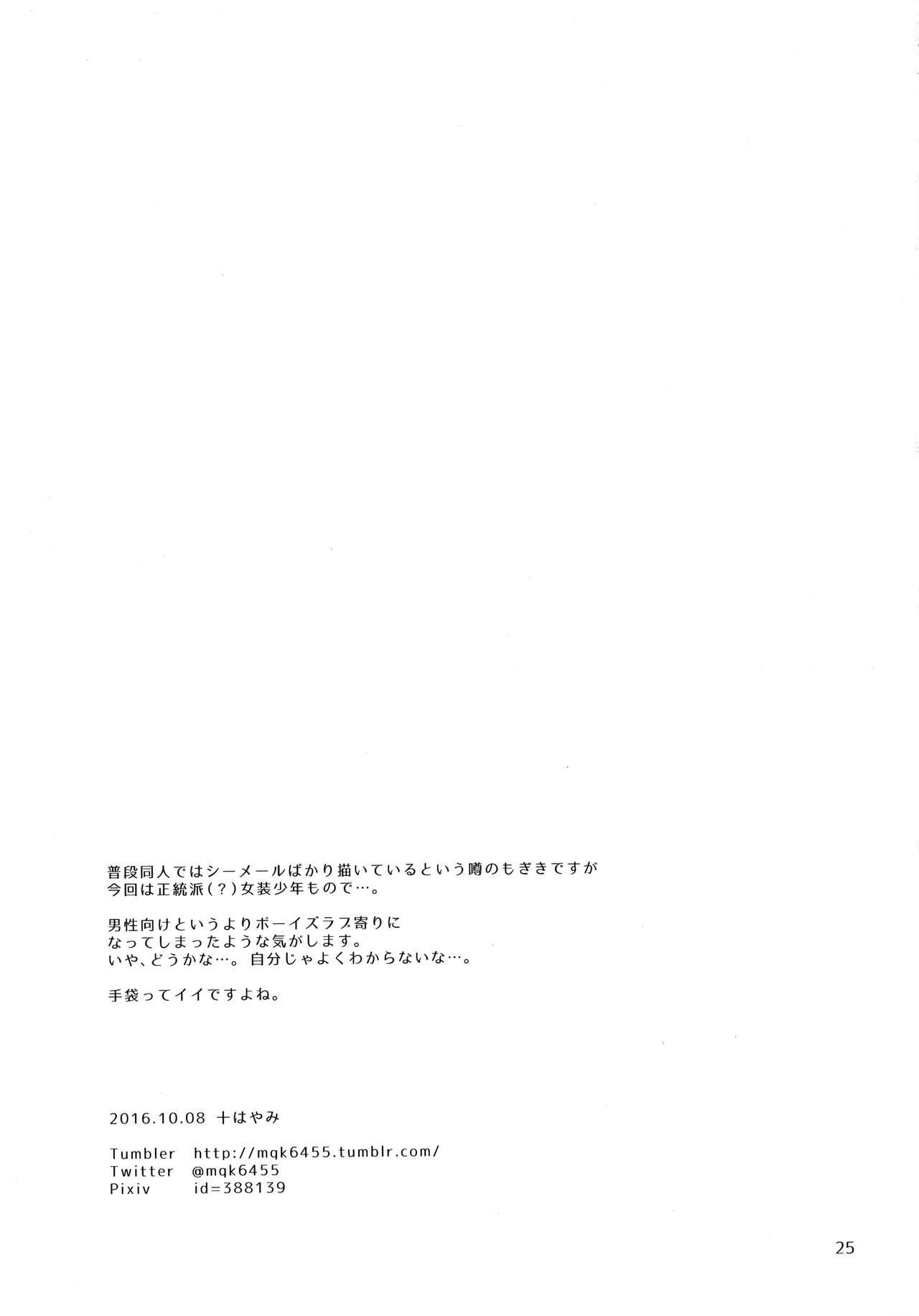 Kaichou no Okurimono 23