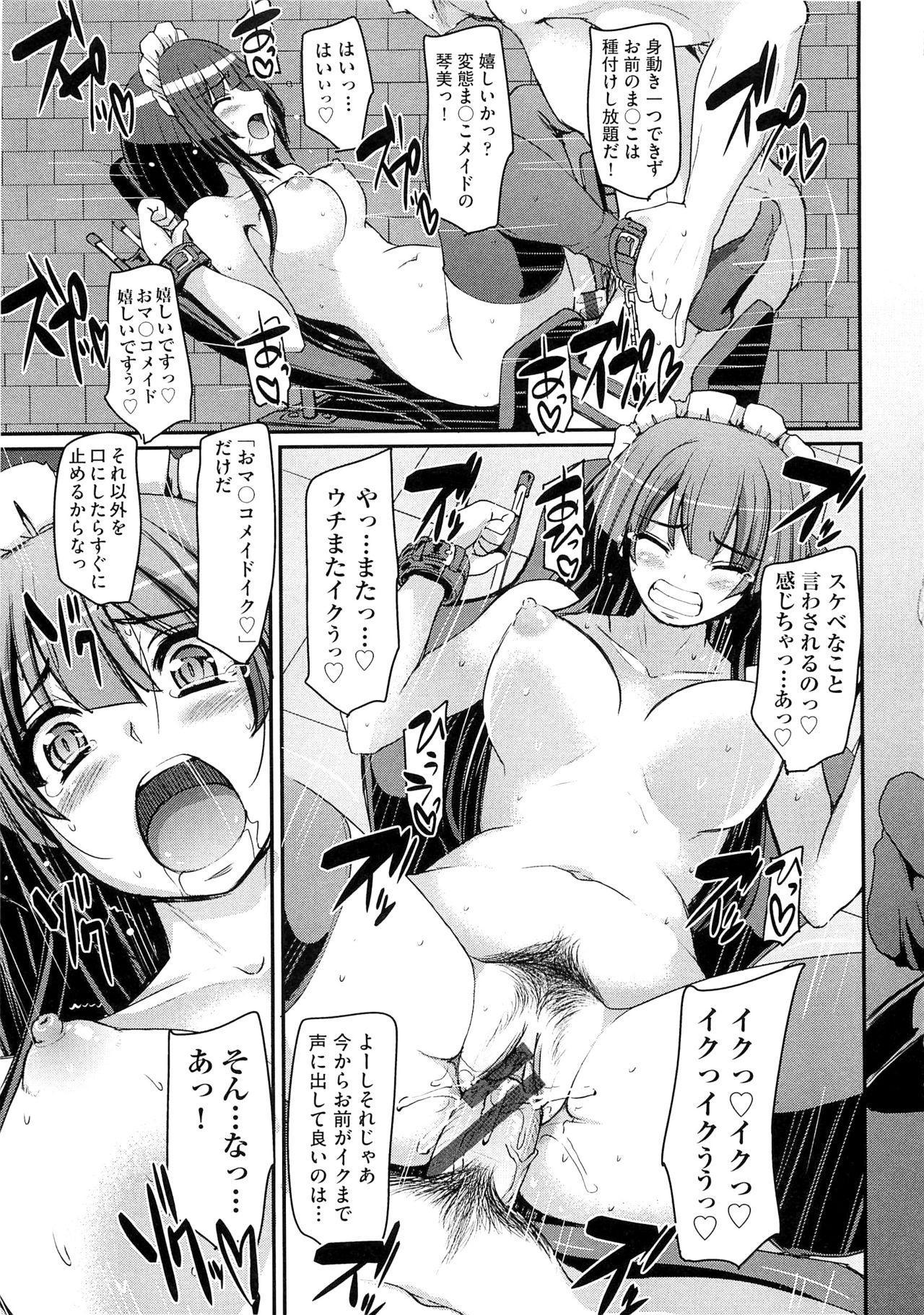 Maid Gakuen e Youkoso!! - Welcome to Maid Academy 102