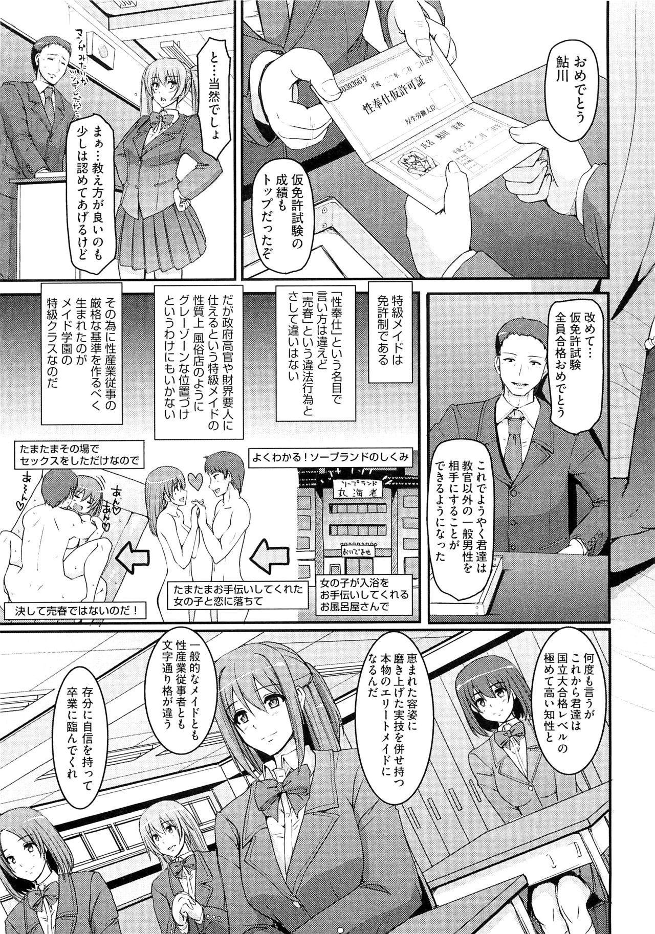 Maid Gakuen e Youkoso!! - Welcome to Maid Academy 112