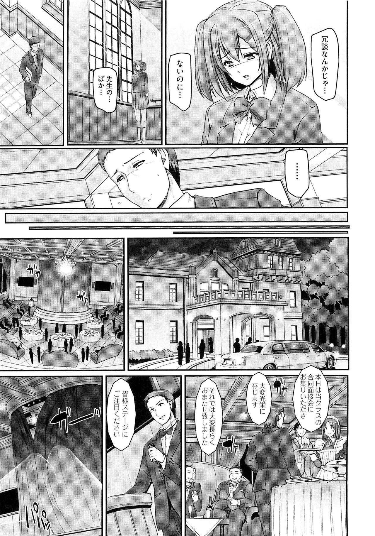 Maid Gakuen e Youkoso!! - Welcome to Maid Academy 116
