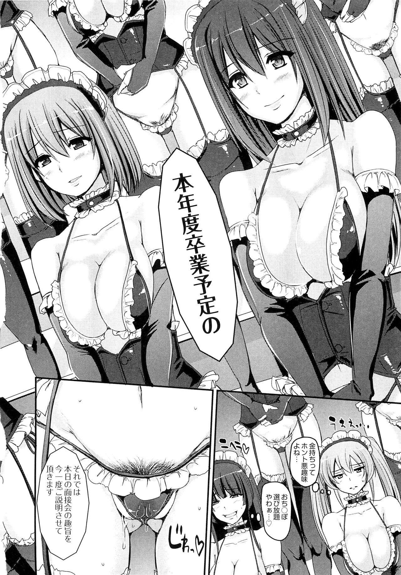 Maid Gakuen e Youkoso!! - Welcome to Maid Academy 117