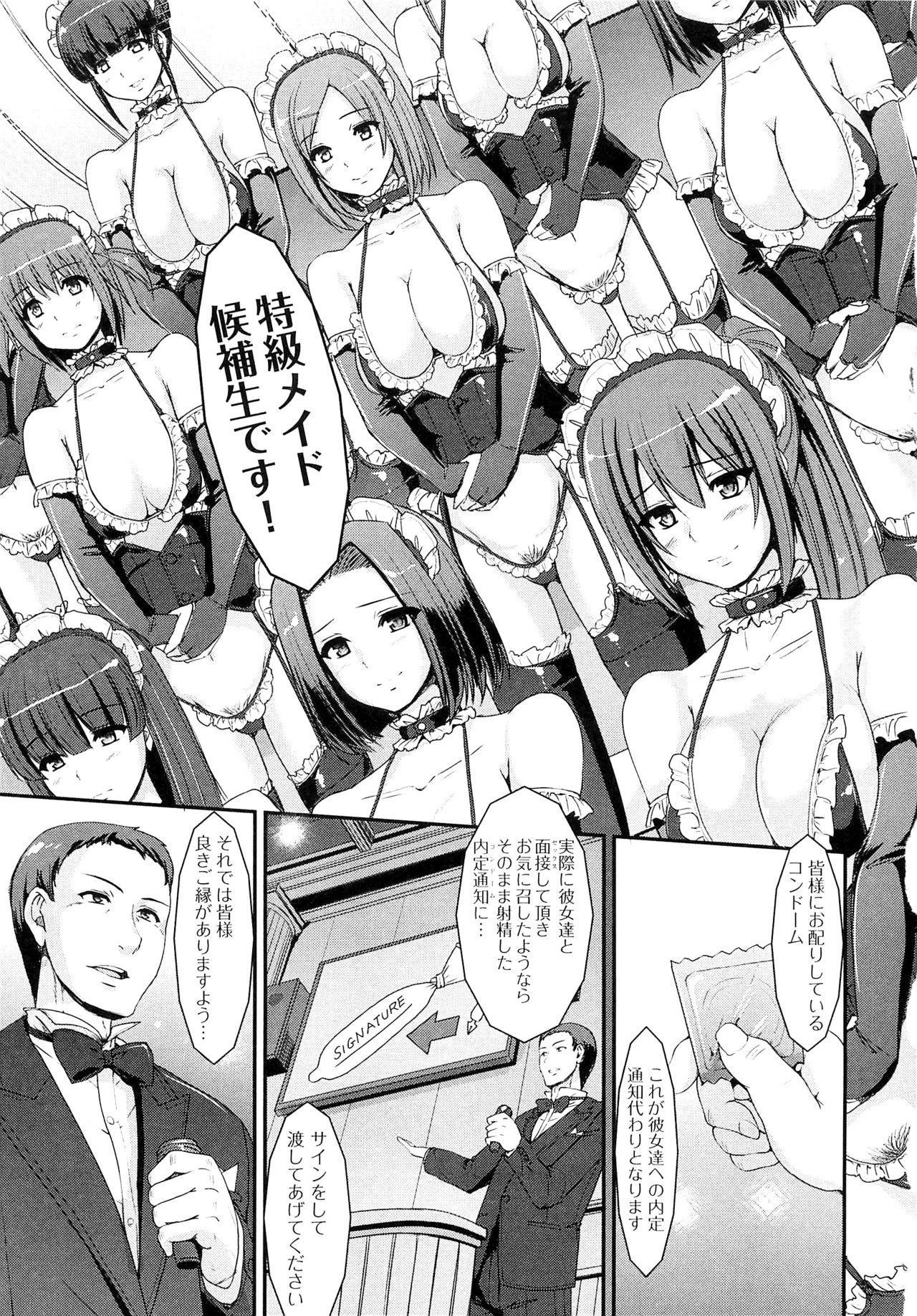 Maid Gakuen e Youkoso!! - Welcome to Maid Academy 118