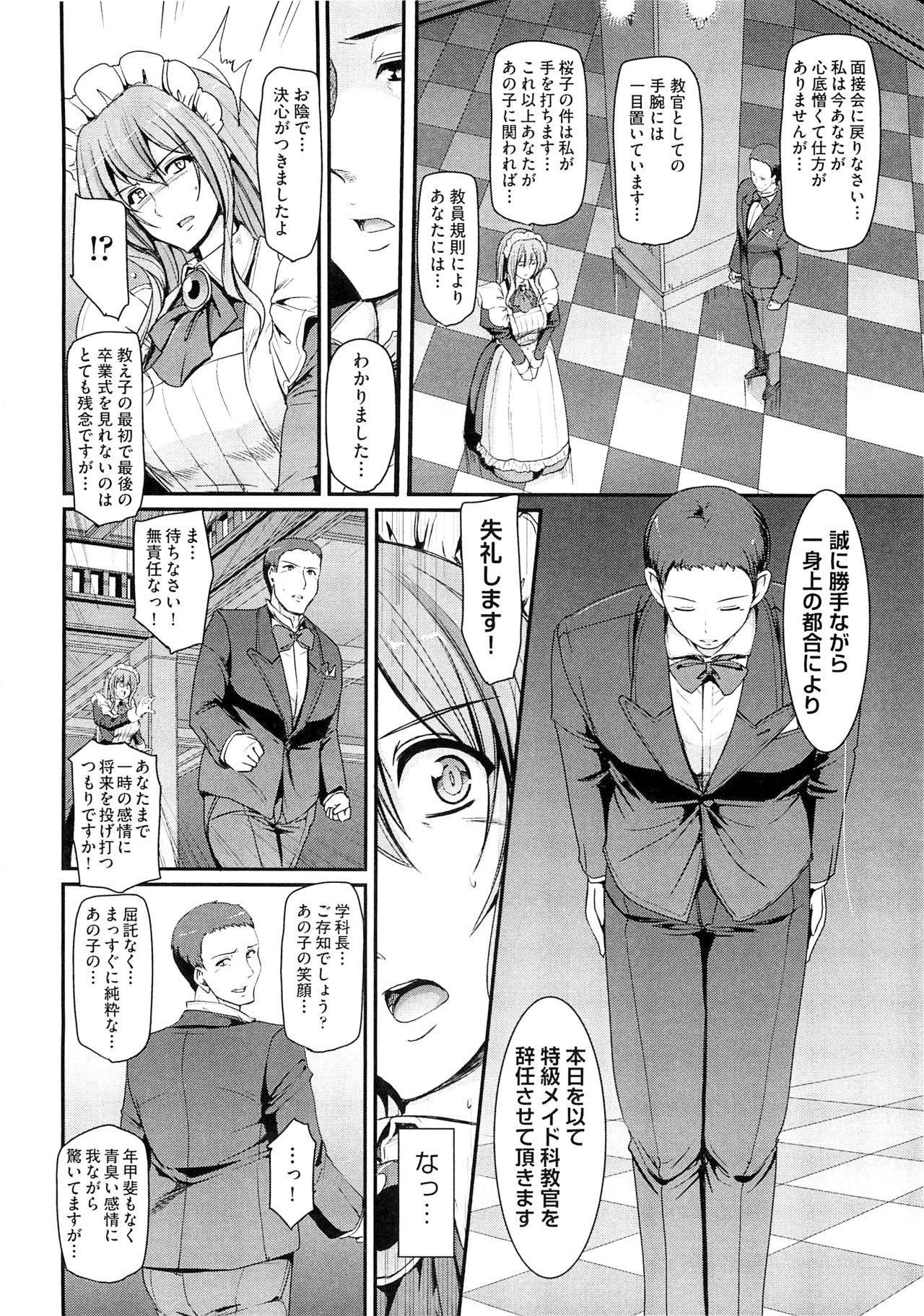 Maid Gakuen e Youkoso!! - Welcome to Maid Academy 141