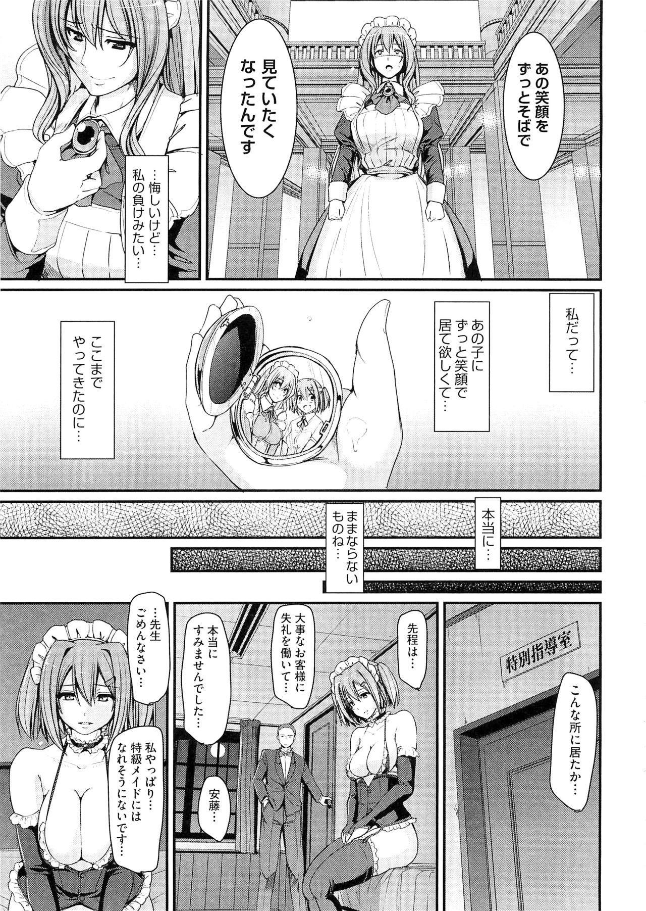 Maid Gakuen e Youkoso!! - Welcome to Maid Academy 142