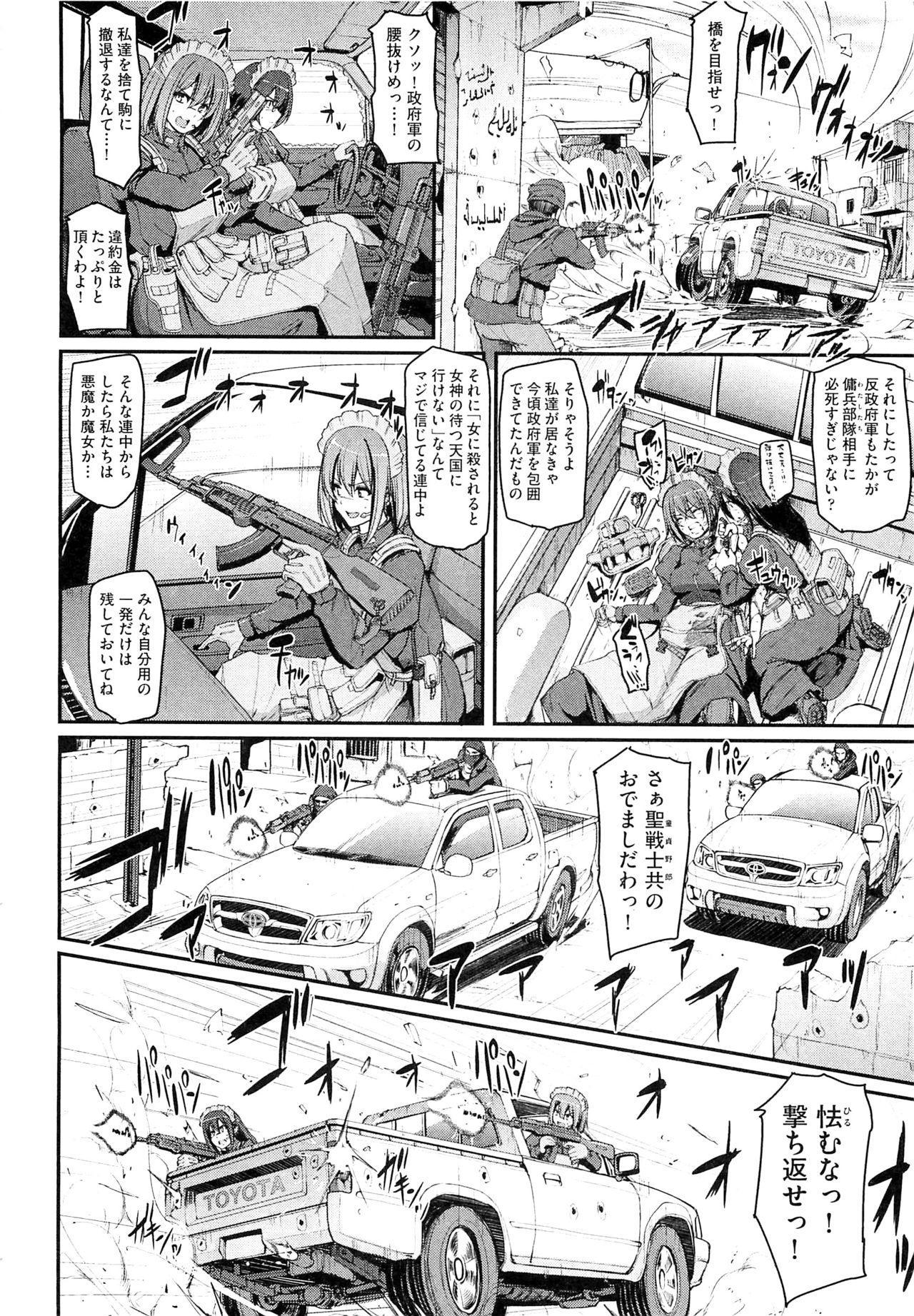 Maid Gakuen e Youkoso!! - Welcome to Maid Academy 199