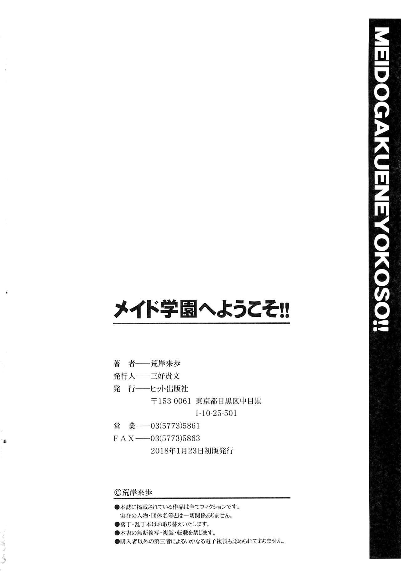 Maid Gakuen e Youkoso!! - Welcome to Maid Academy 203