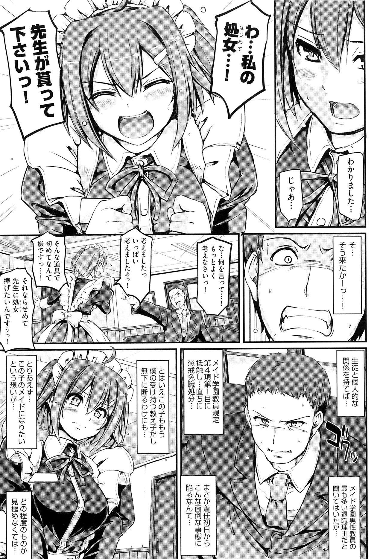 Maid Gakuen e Youkoso!! - Welcome to Maid Academy 22