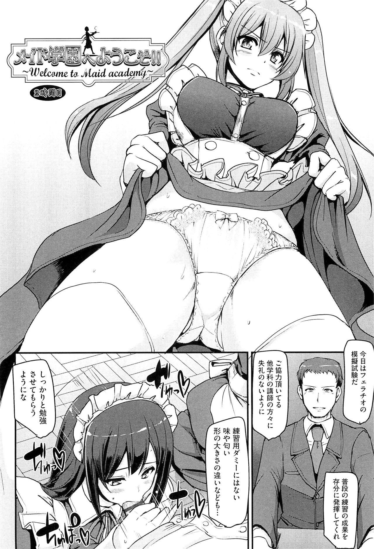 Maid Gakuen e Youkoso!! - Welcome to Maid Academy 45
