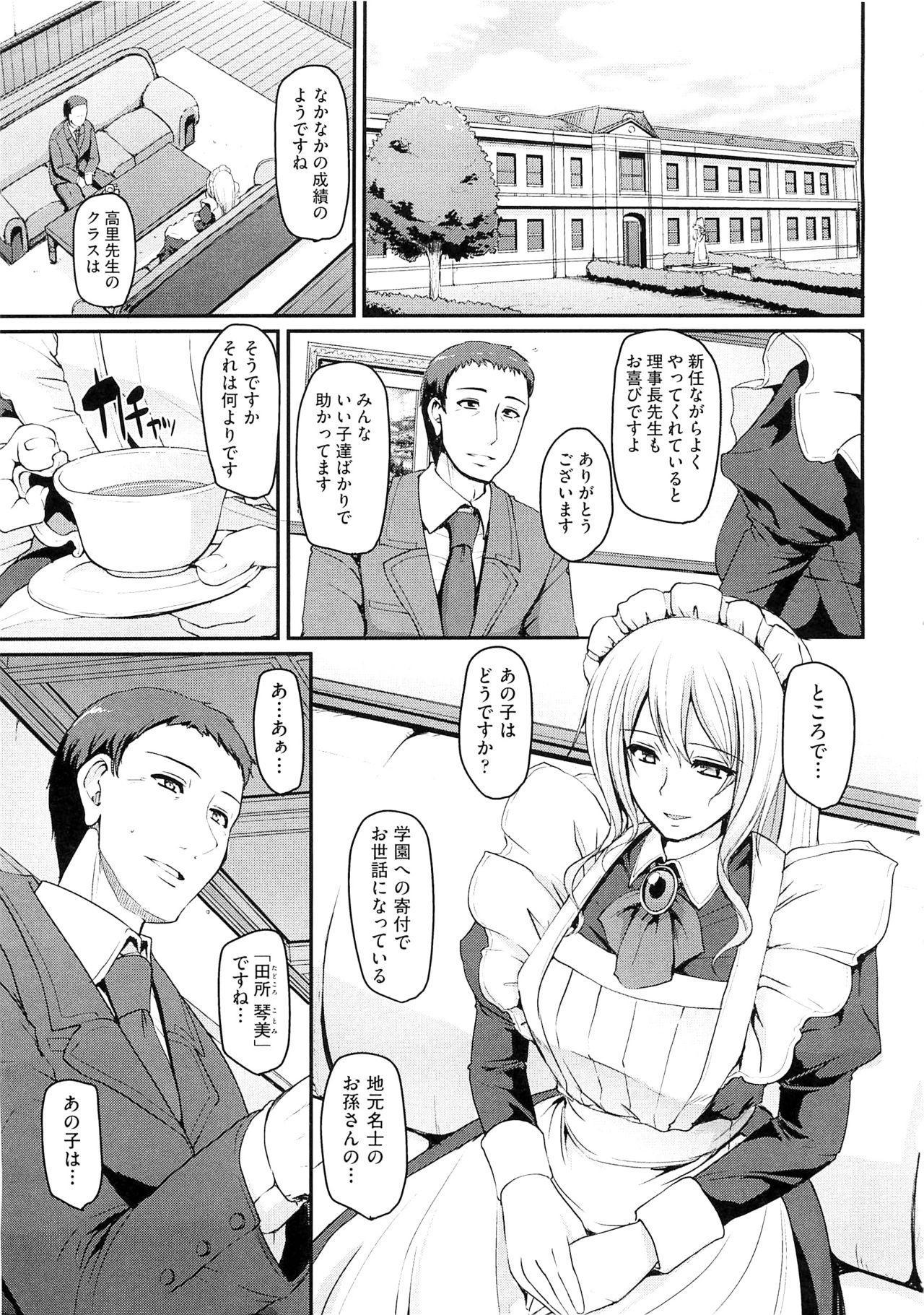 Maid Gakuen e Youkoso!! - Welcome to Maid Academy 74