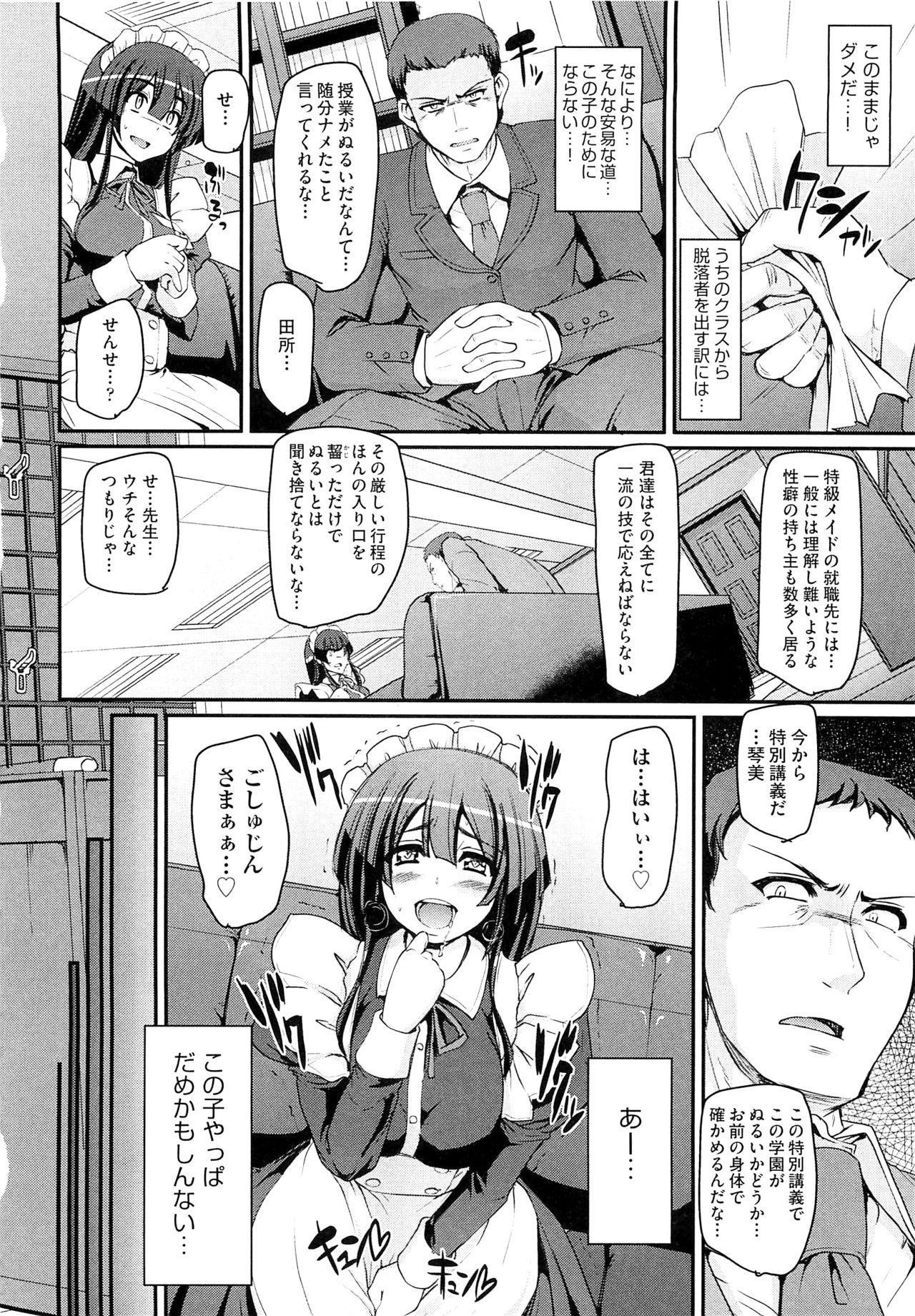 Maid Gakuen e Youkoso!! - Welcome to Maid Academy 85
