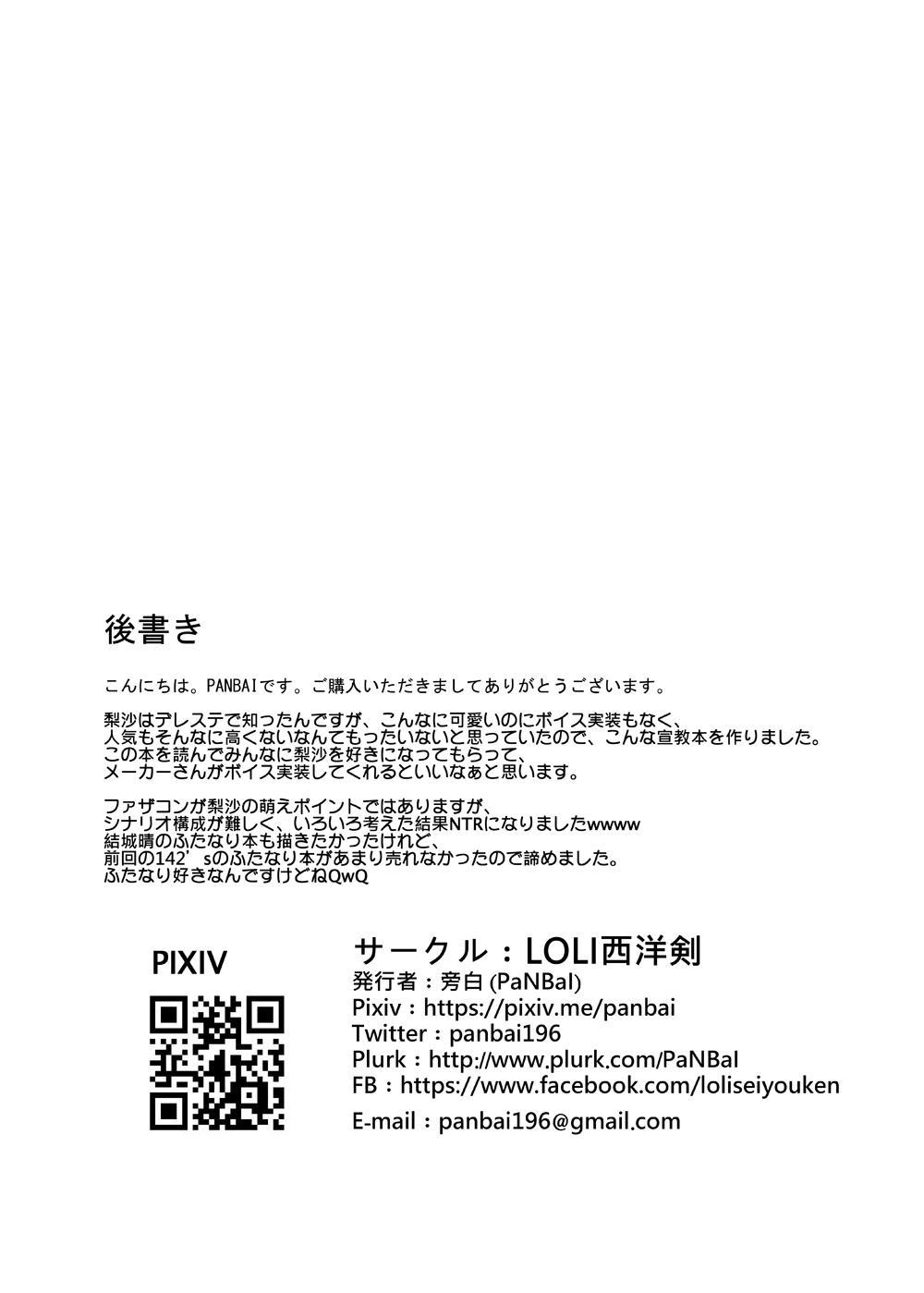 Makura Eigyou Idol Matoba Risa   Casting Couch Idol Matoba Risa 24