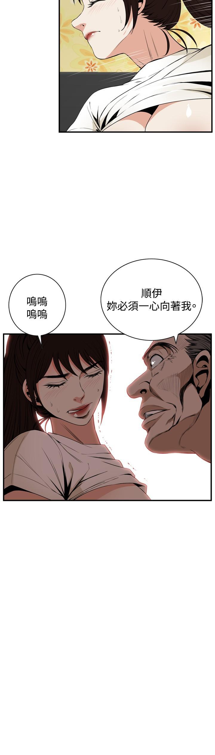 Take a Peek 偷窥 Ch.39~60 [Chinese]中文 9