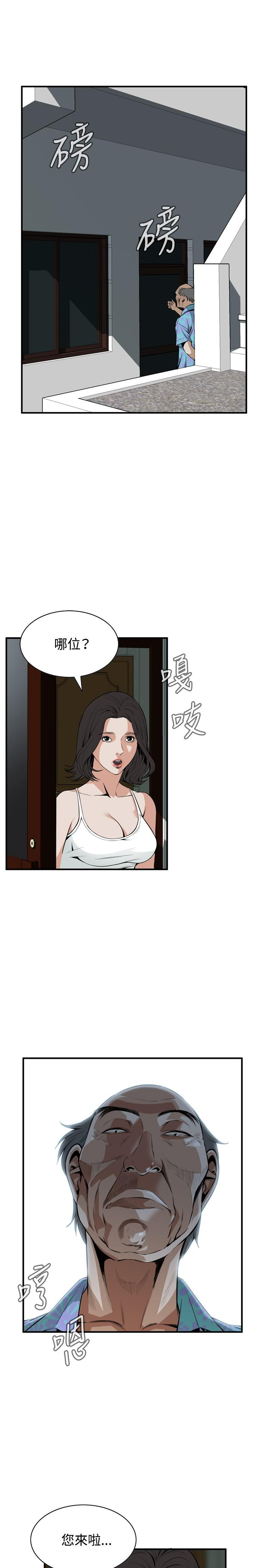 Take a Peek 偷窥 Ch.39~60 [Chinese]中文 113