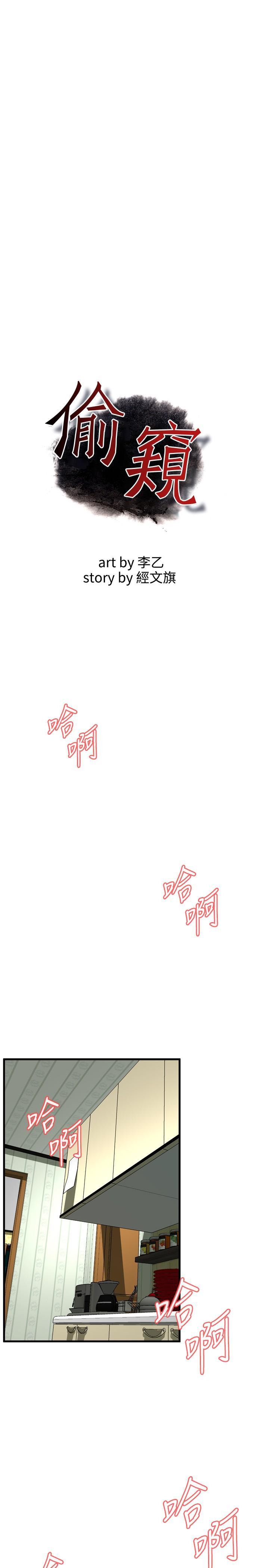 Take a Peek 偷窥 Ch.39~60 [Chinese]中文 119