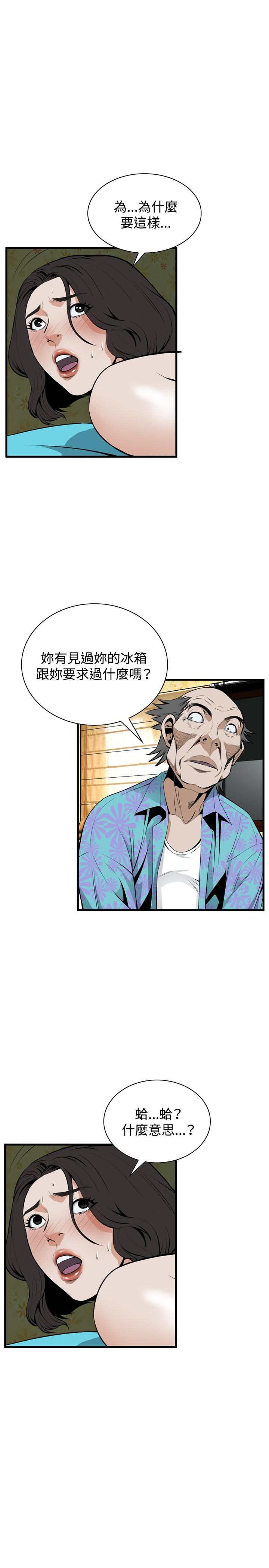 Take a Peek 偷窥 Ch.39~60 [Chinese]中文 131