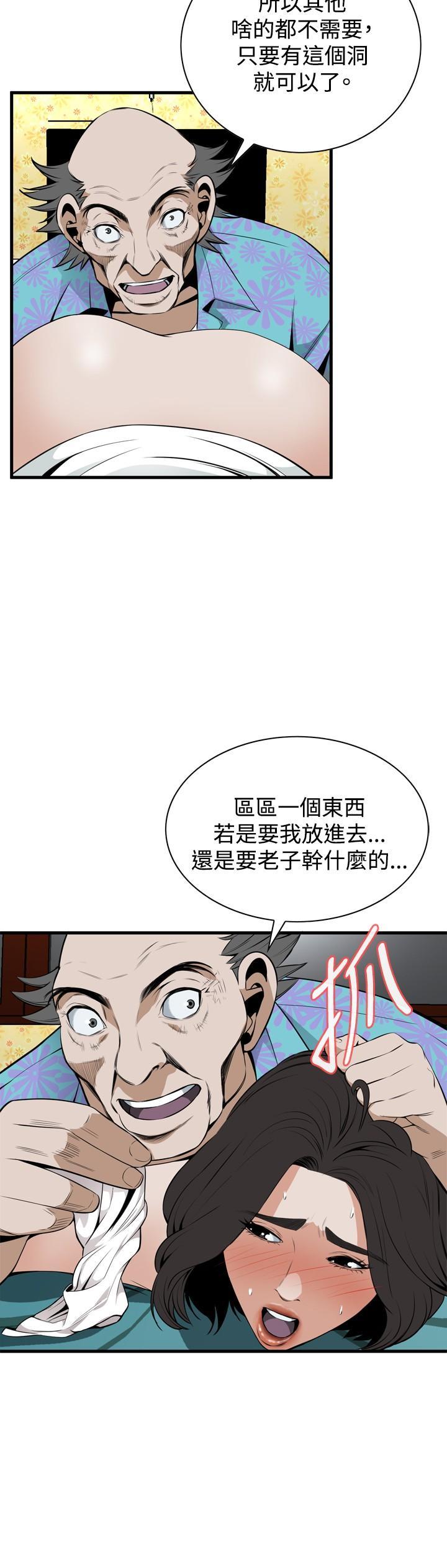 Take a Peek 偷窥 Ch.39~60 [Chinese]中文 133