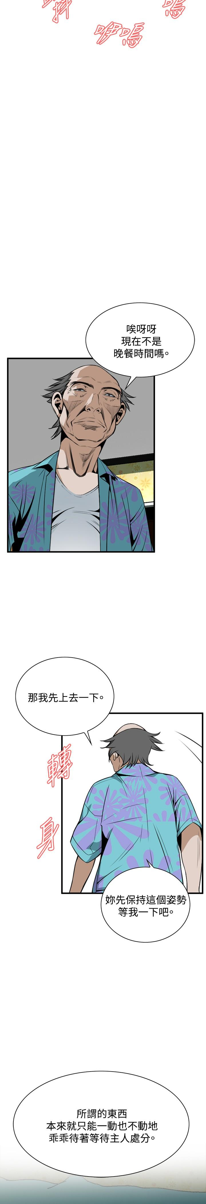 Take a Peek 偷窥 Ch.39~60 [Chinese]中文 135