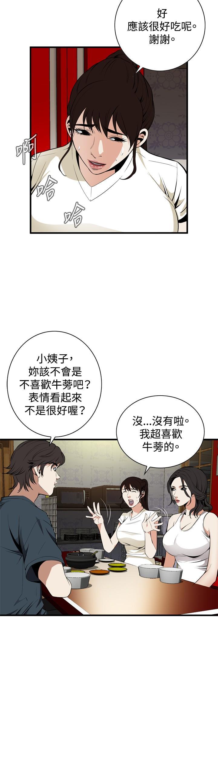 Take a Peek 偷窥 Ch.39~60 [Chinese]中文 139