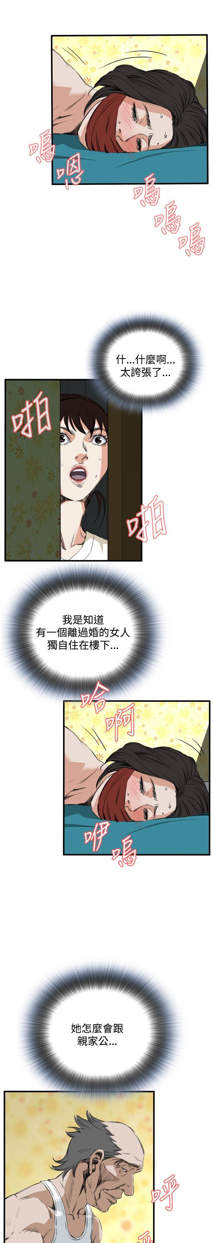 Take a Peek 偷窥 Ch.39~60 [Chinese]中文 161