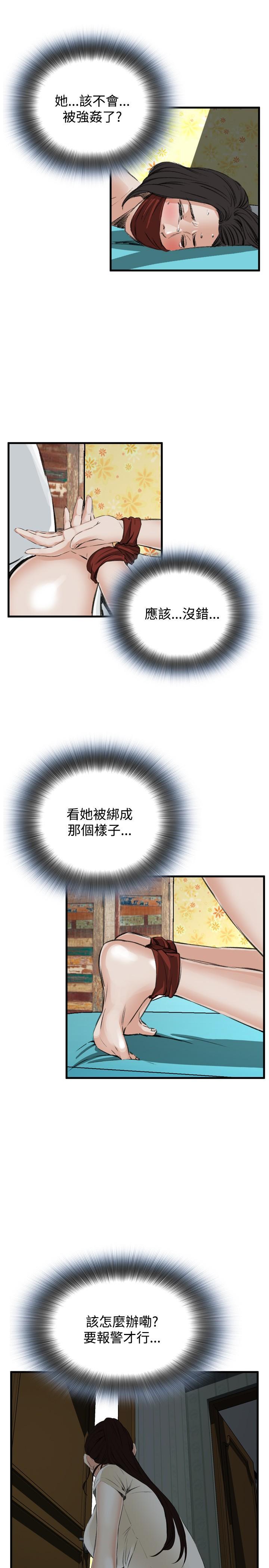 Take a Peek 偷窥 Ch.39~60 [Chinese]中文 163