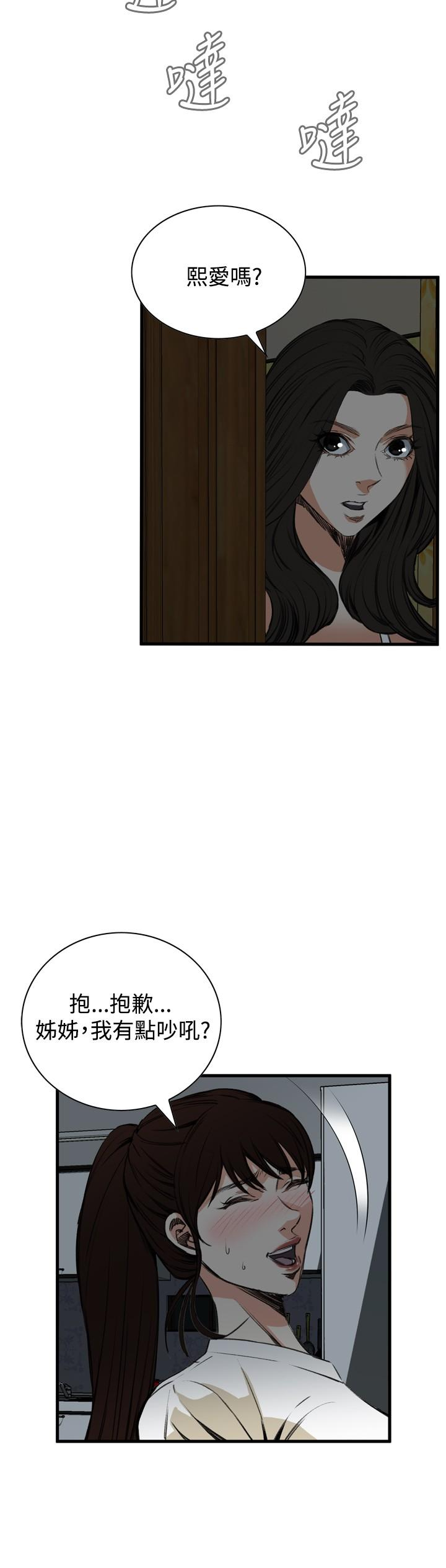 Take a Peek 偷窥 Ch.39~60 [Chinese]中文 183