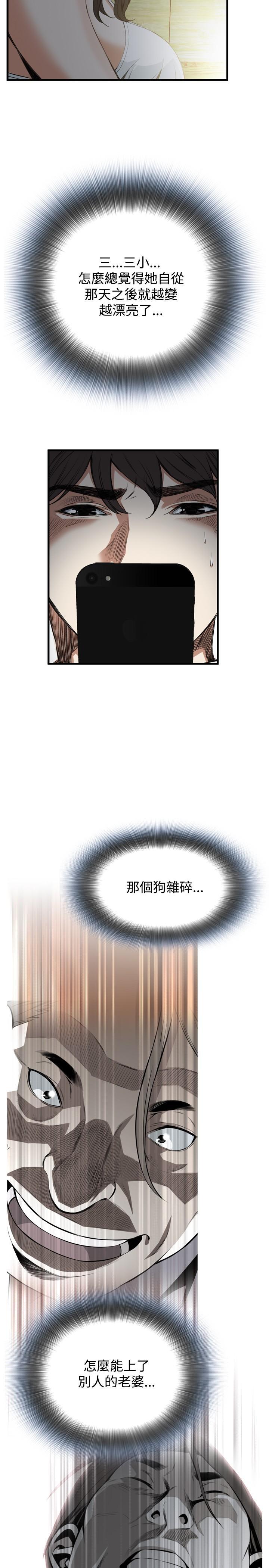 Take a Peek 偷窥 Ch.39~60 [Chinese]中文 188