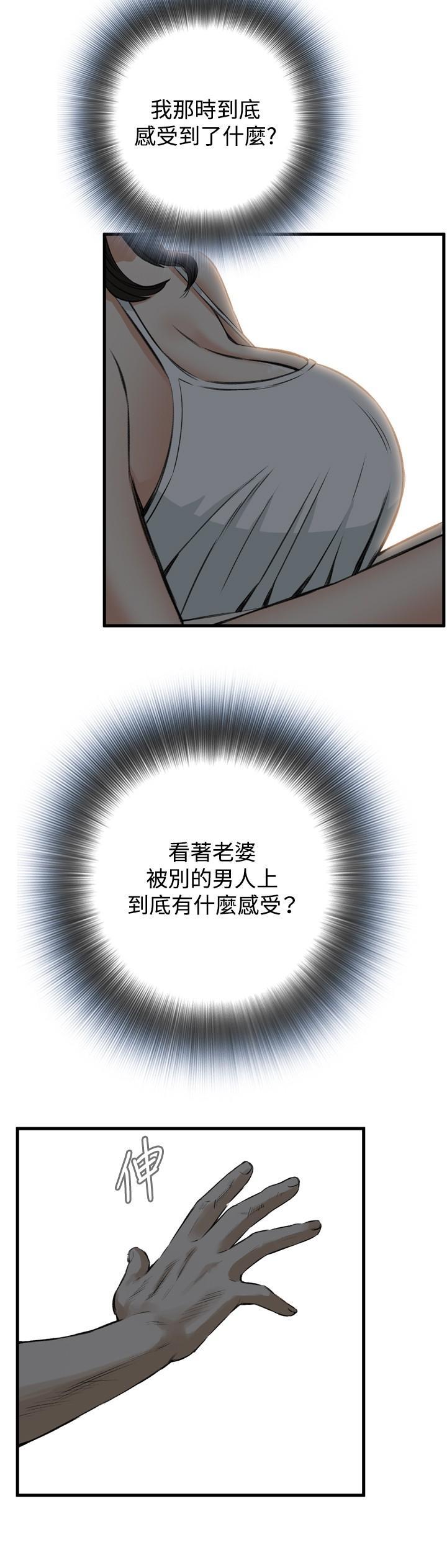Take a Peek 偷窥 Ch.39~60 [Chinese]中文 192