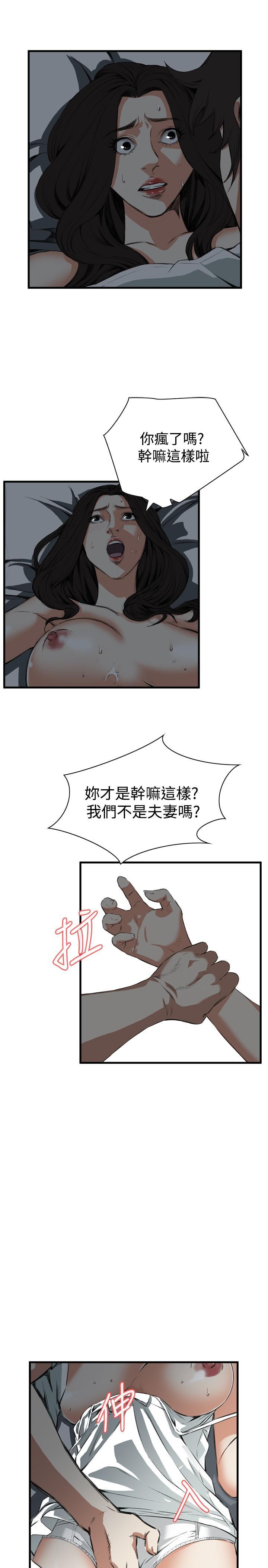 Take a Peek 偷窥 Ch.39~60 [Chinese]中文 196