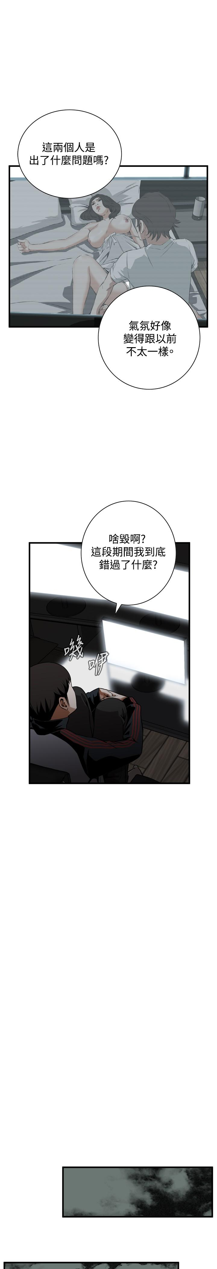 Take a Peek 偷窥 Ch.39~60 [Chinese]中文 200