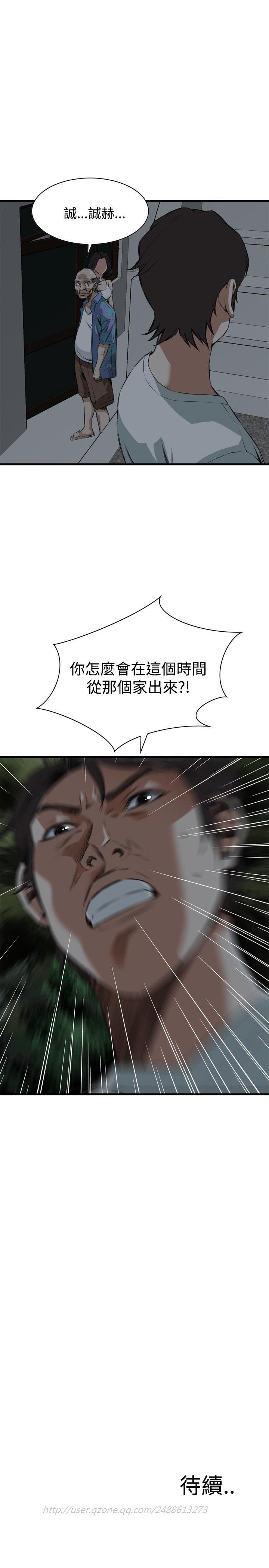 Take a Peek 偷窥 Ch.39~60 [Chinese]中文 205