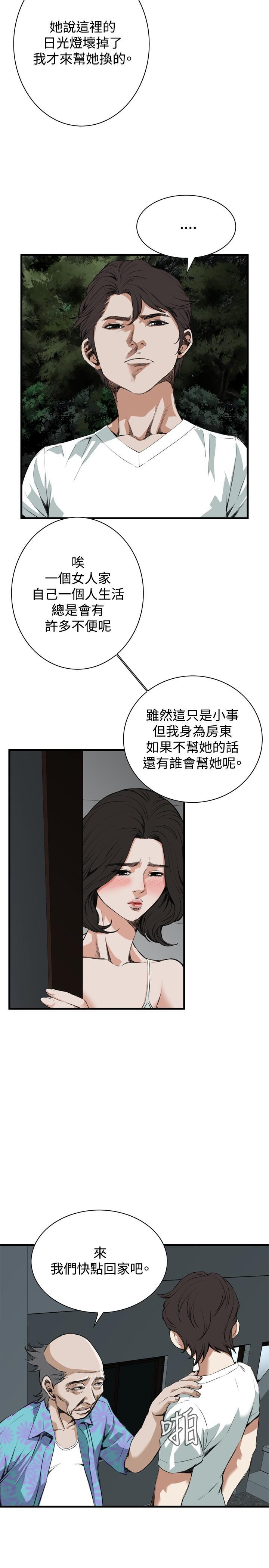 Take a Peek 偷窥 Ch.39~60 [Chinese]中文 208