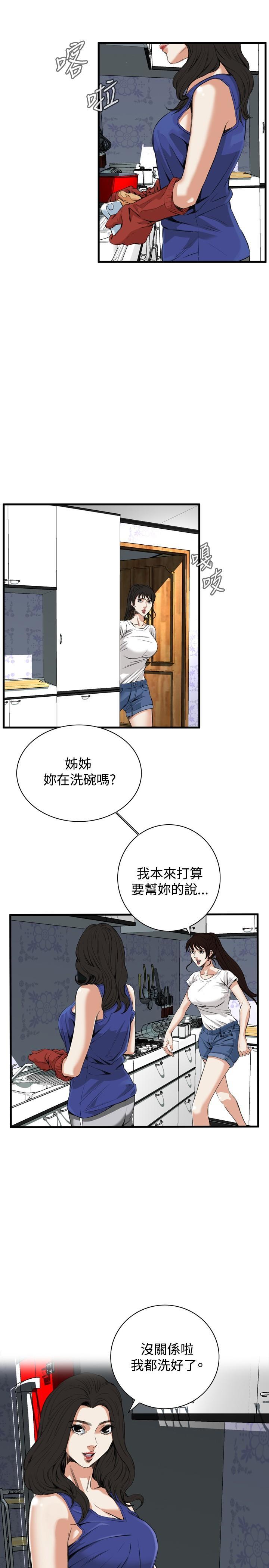 Take a Peek 偷窥 Ch.39~60 [Chinese]中文 211