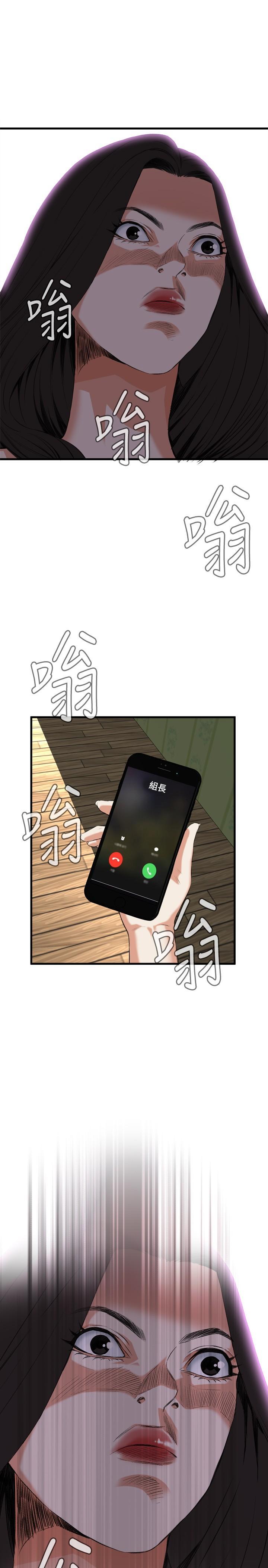 Take a Peek 偷窥 Ch.39~60 [Chinese]中文 233