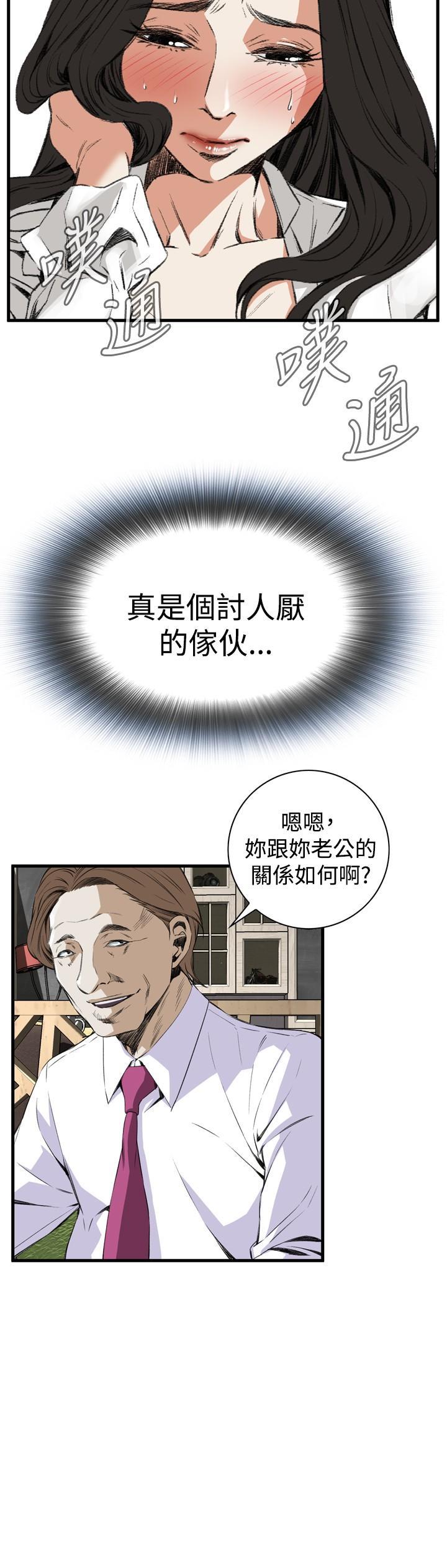Take a Peek 偷窥 Ch.39~60 [Chinese]中文 263