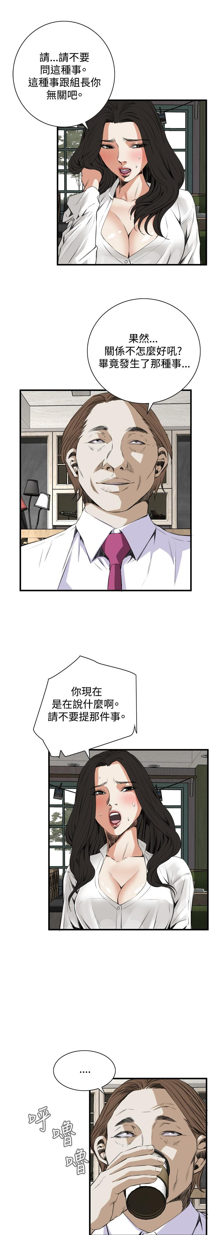 Take a Peek 偷窥 Ch.39~60 [Chinese]中文 264