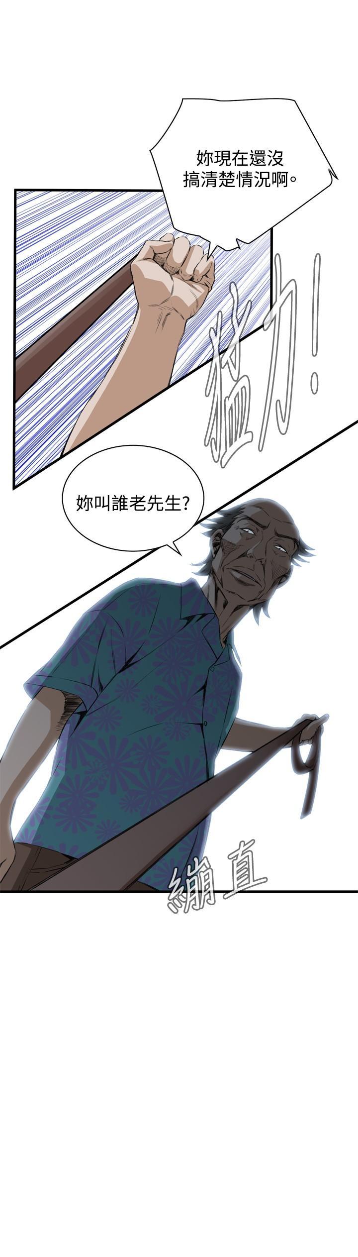 Take a Peek 偷窥 Ch.39~60 [Chinese]中文 269