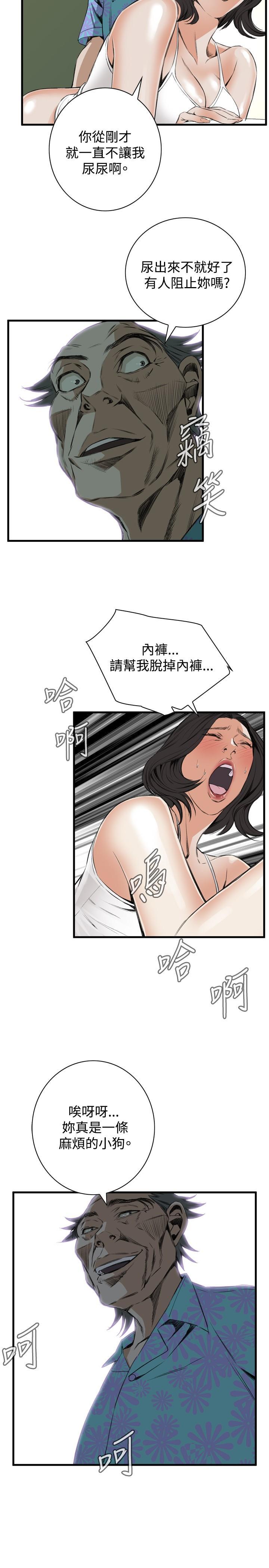 Take a Peek 偷窥 Ch.39~60 [Chinese]中文 271