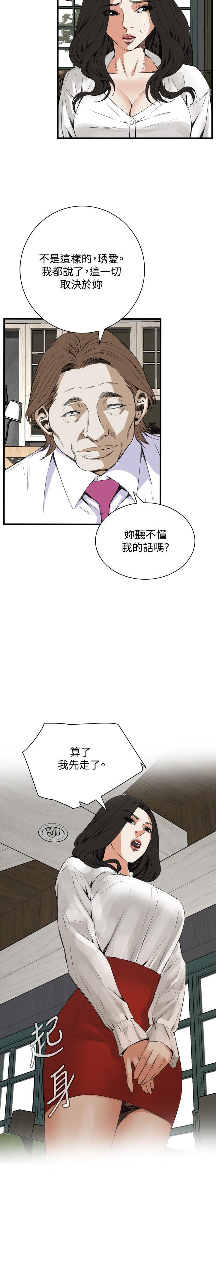 Take a Peek 偷窥 Ch.39~60 [Chinese]中文 277